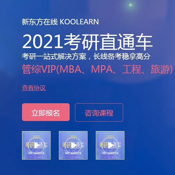 【新东方在线】2021考研管综VIP(MBA、MPA、工程、旅游) 直通车