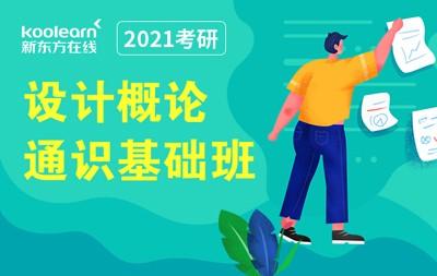 【新东方在线】2021考研设计概论(通识基础班)