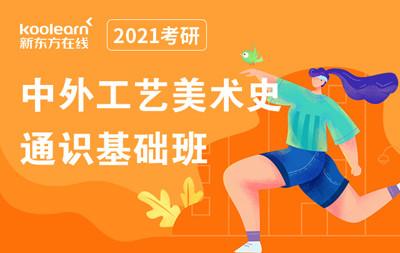 【新东方在线】2021考研中外工艺美术史(通识基础班)