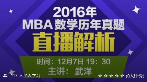 【考仕通】2016年MBA数学历年真题(直播解析)