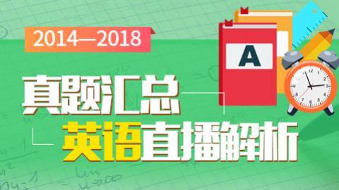 【考仕通】2014-2018MBA历年英语真题(直播解析)