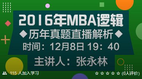 【考仕通】2016年MBA逻辑历年真题(直播解析)