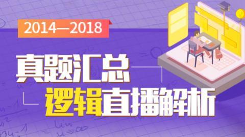 【考仕通】2014-2018MBA历年逻辑真题(直播解析)