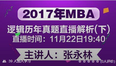 【考仕通】2017年MBA逻辑历年真题直播解析(下)(直播解析)