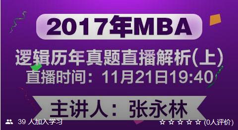 【考仕通】2017年MBA逻辑历年真题直播解析(上)(直播解析)