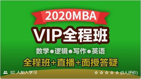 【考仕通】2020考研管理类综合联考VIP全程班(全程班+直播+面授定点答疑,深入互动)
