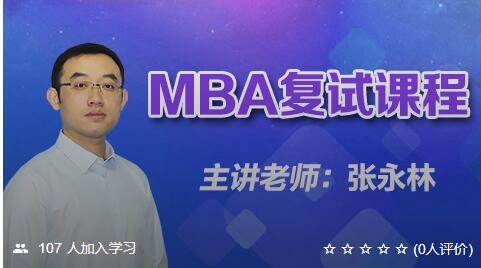 【考仕通】2019考研MBA/MPA/MPACC/MEM(复试面试指导)