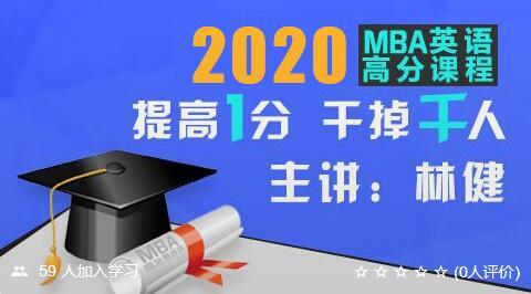 【考仕通】2020考研管理类联考(英语高分体验课)