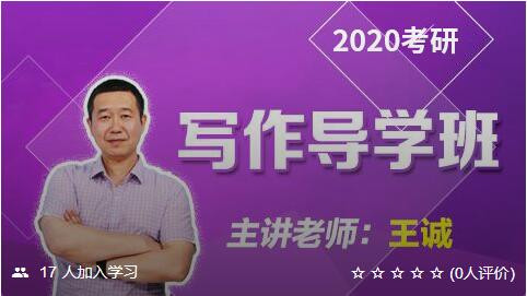 【考仕通】2020考研管理类综合联考(逻辑导学班)