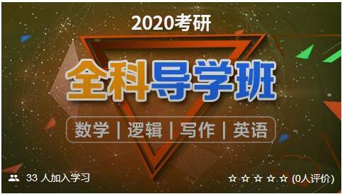 【考仕通】2020考管理类联考(全科导学班)