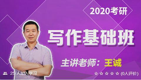 【考仕通】2020考研管理类综合联考(写作基础班)