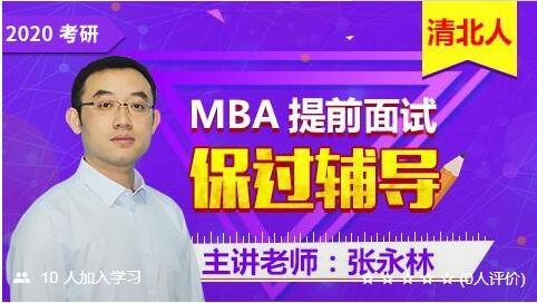 【考仕通】2020清北人MBA联考(提前面试保过班)