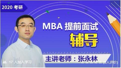 【考仕通】2020MBA提前面试辅导(网络课程)