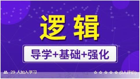 【考仕通】2020考研管理类综合联考(逻辑全程班)