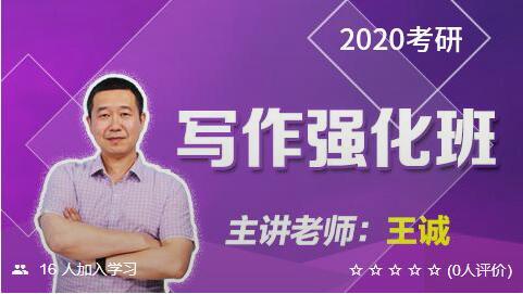 【考仕通】2020考研管理类综合联考(写作强化班)