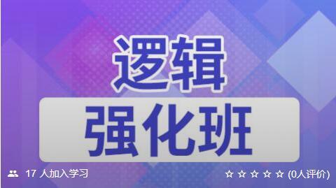 【考仕通】2020考研管理类综合联考(逻辑强化班)