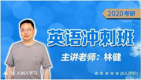 【考仕通】2020考研管理类联考(英语冲刺班)