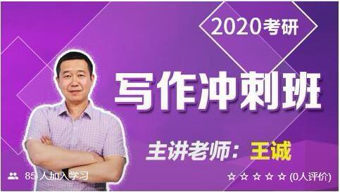【考仕通】2020考研管理类综合联考(写作冲刺班)