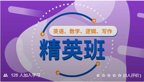 【考仕通】2020考研MPAcc (精英班)