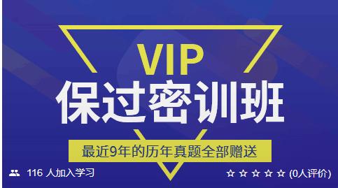 【考仕通】2020考研MBA (VIP保过密训班)