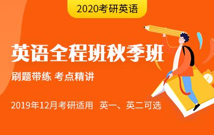 【新东方在线】2020考研英语(一、二可选)全程班 秋季班