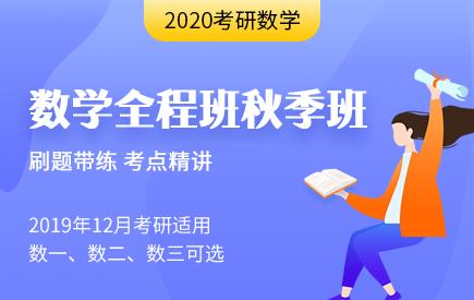 【新东方在线】2020考研数学(全程班 秋季班真题+模拟)