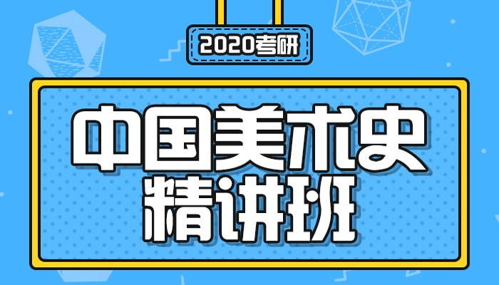 【中公考研网校】2020考研中国美术史(精讲班)
