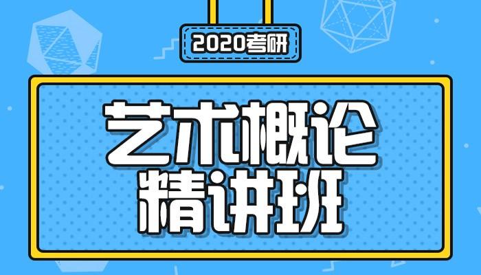 【中公考研网校】2020考研艺术概论(精讲班)