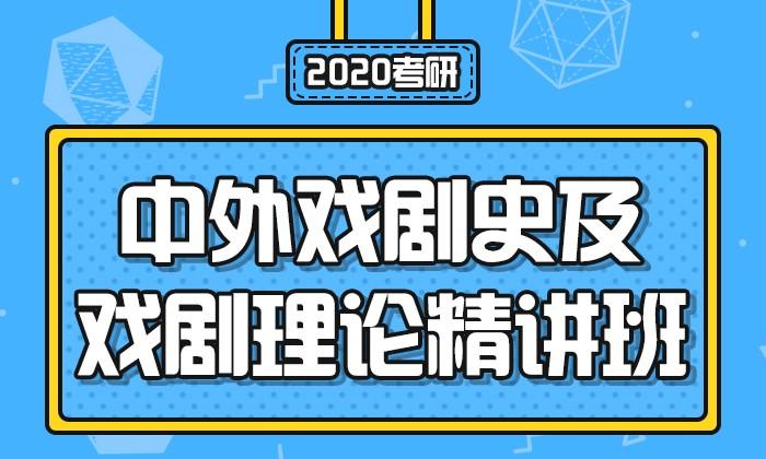 【中公考研网校】2020考研中外戏剧史及戏剧理论(精讲班)