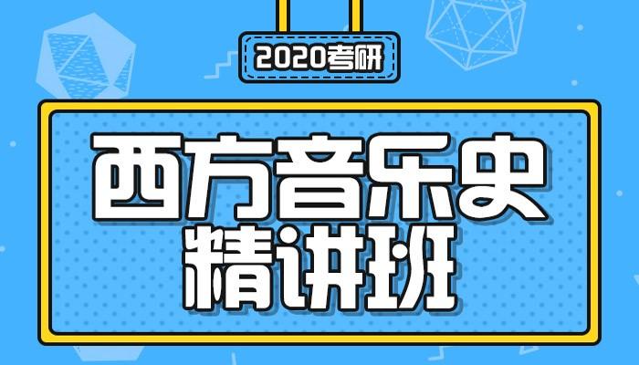 【中公考研网校】2020考研西方音乐史(精讲班)