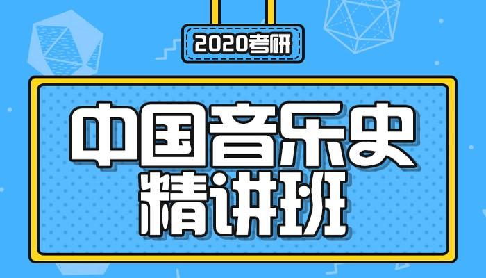 【中公考研网校】2020考研中国音乐史(精讲班)