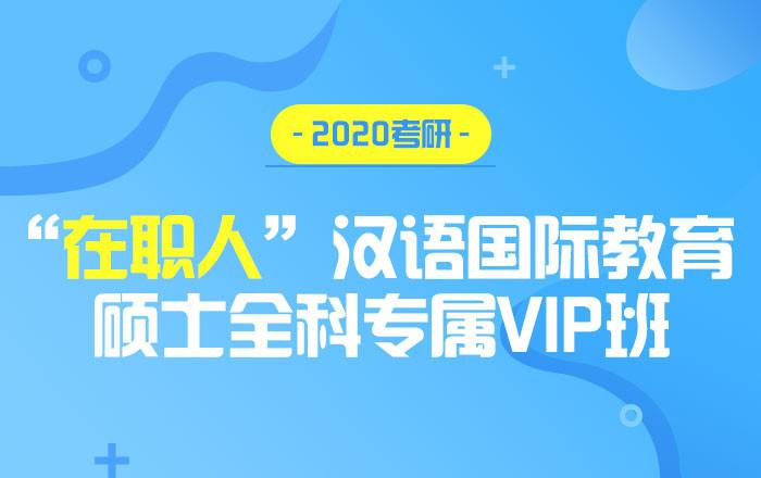 """【中公考研网校】2020考研""""在职人""""汉语国际教育硕士(全科专属VIP班)"""