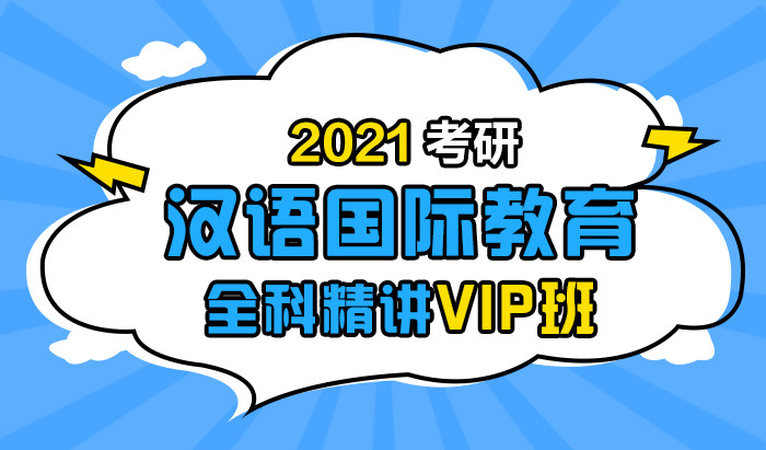【中公考研网校】2021考研汉语国际教育(全科精讲VIP班)