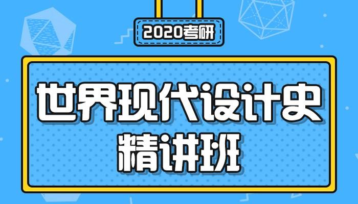 【中公考研网校】2020考研世界现代设计史(精讲班)