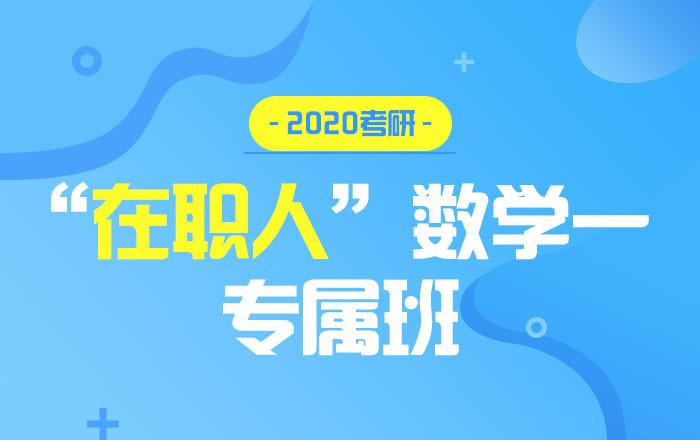 【中公考研网校】2020考研数学一(单科专属班)