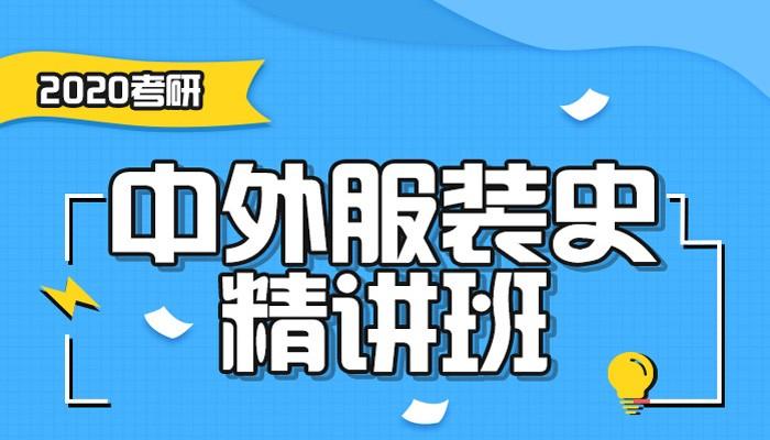 【中公考研网校】2020考研中外服装史(精讲班)