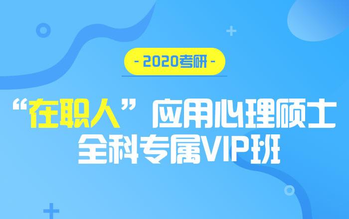 """【中公考研网校】2020考研""""在职人""""应用心理硕士(全科专属VIP班 )"""