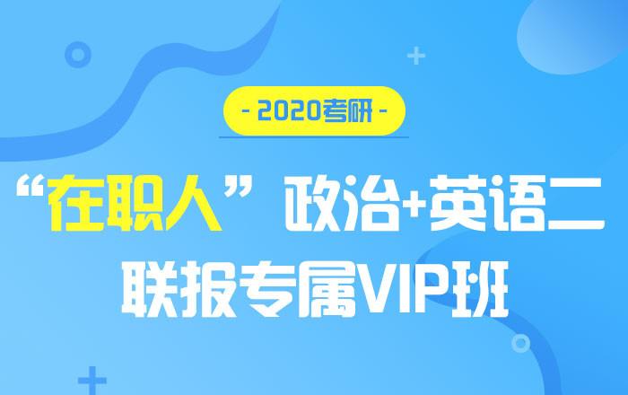 【中公考研网校】2020考研政治+英语二(联报专属VIP班)