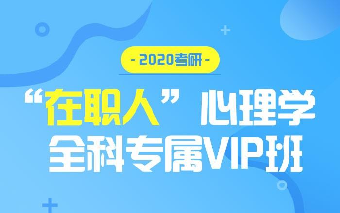 """【中公考研网校】2020考研""""在职人""""心理学全科专属VIP班"""