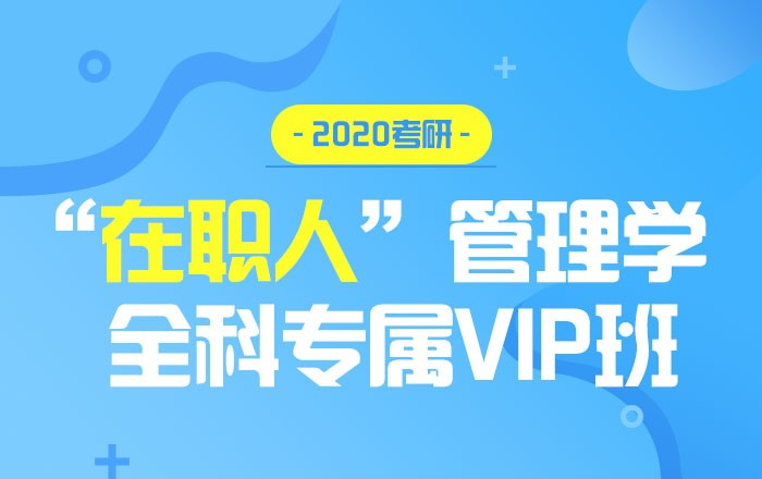 """【中公考研网校】2020考研""""在职人""""管理学(全科专属VIP班)"""