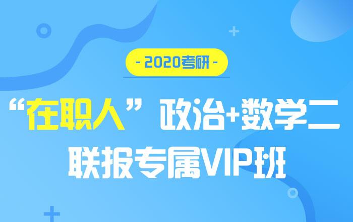 【中公考研網?!?020考研政治+數學二(聯報專屬VIP班)