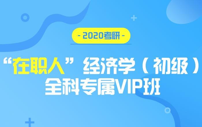 """【中公考研网校】2020考研""""在职人""""经济学(初级)全科专属VIP班"""