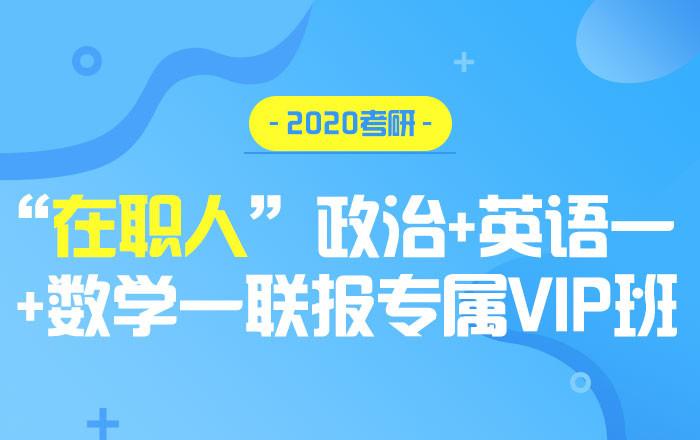 【中公考研网校】2020考研政治+英语一+数学一(联报专属VIP班)