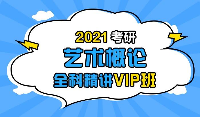 【中公考研网校】2021考研艺术概论全科精讲VIP班