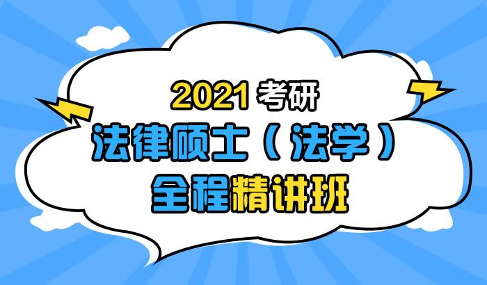 【中公考研网校】2021考研法律硕士(法学)全程精讲班