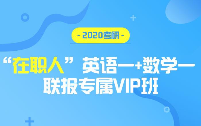 【中公考研网校】2020考研英语一+数学一(联报专属VIP班)