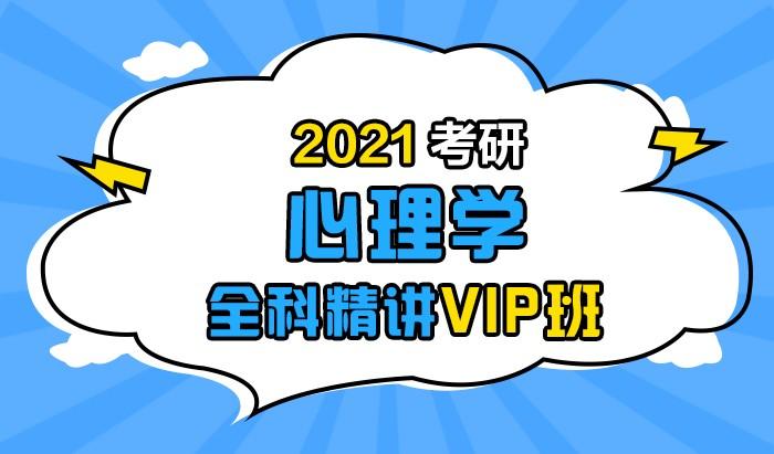 【中公考研网校】2021考研心理学全科精讲VIP班