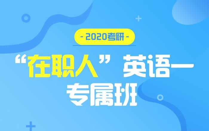 """【中公考研网校】2020考研""""在职人""""英语一(单科专属班)"""