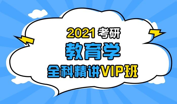 【中公考研网校】2021考研教育学全科精讲VIP班