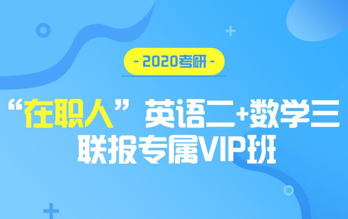 【中公考研网校】2020考研英语二+数学三(联报专属VIP班)